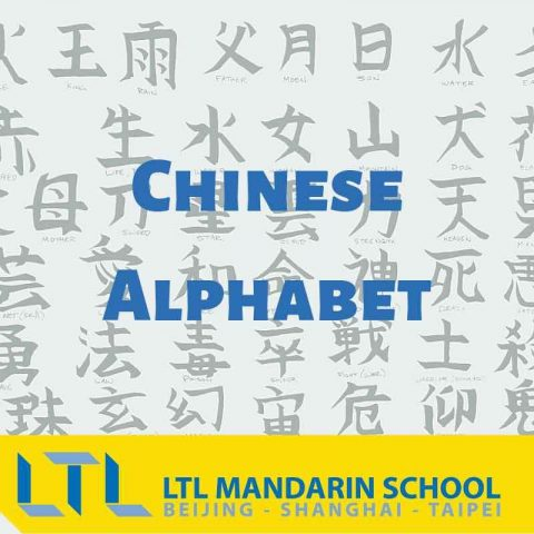 Does the Chinese Alphabet even exist?