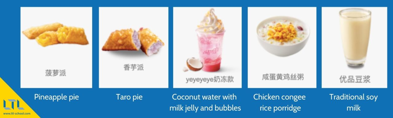 Some of Chinese Mcdonalds 2021 dishes