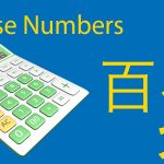 Chinese Numbers - The Ultimate Guide Thumbnail