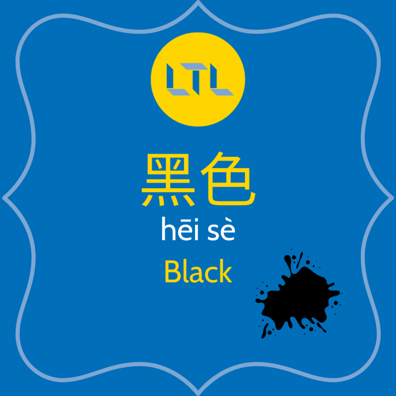 Black in Chinese - Chinese Colours