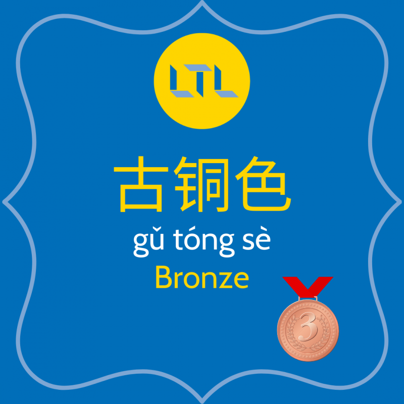 bronze in chinese