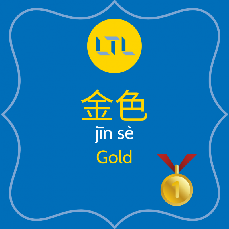 Gold in Chinese