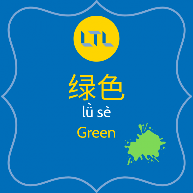 Green In Chinese - Chinese Colors