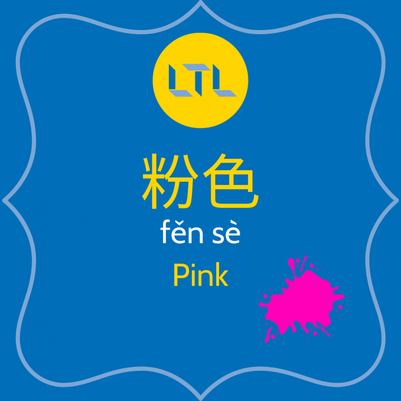 Pink In Chinese - Chinese Colors