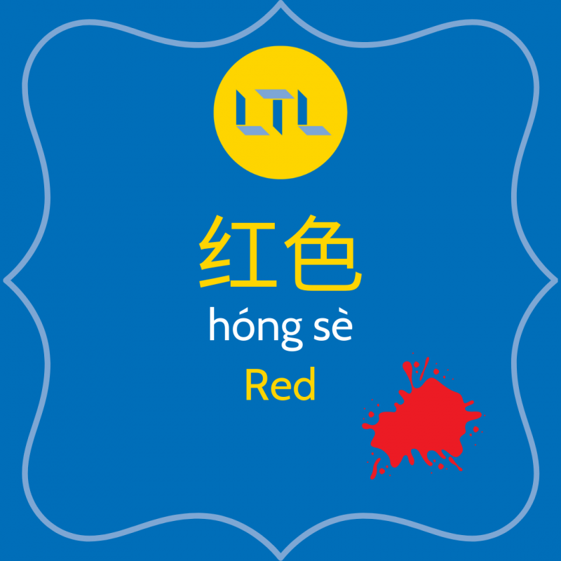 Chinese colors - Red in Chinese