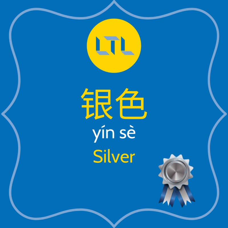 Silver in Chinese