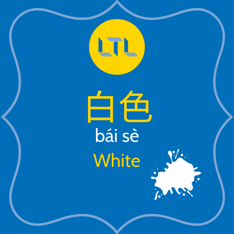 White In Chinese - Chinese colors