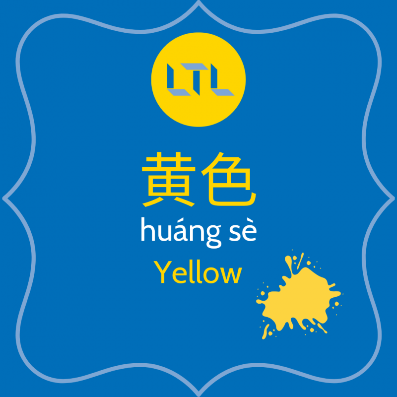 Yellow In Chinese - Chinese Colors