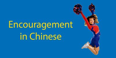 How to Express Encouragement and Congratulations in Chinese
