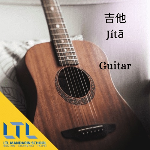 Guitar in Chinese