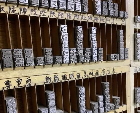 Ri Xing Foundry in Taipei