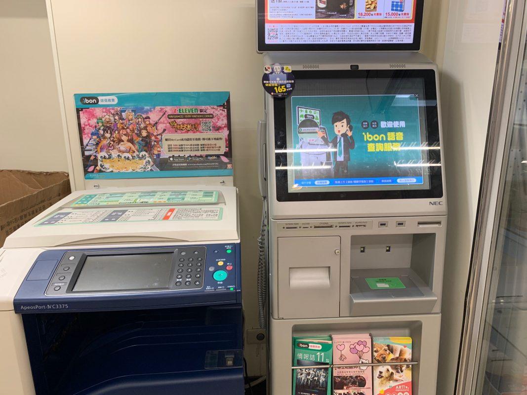 the iBon kiosk in a Taiwan 7-Eleven