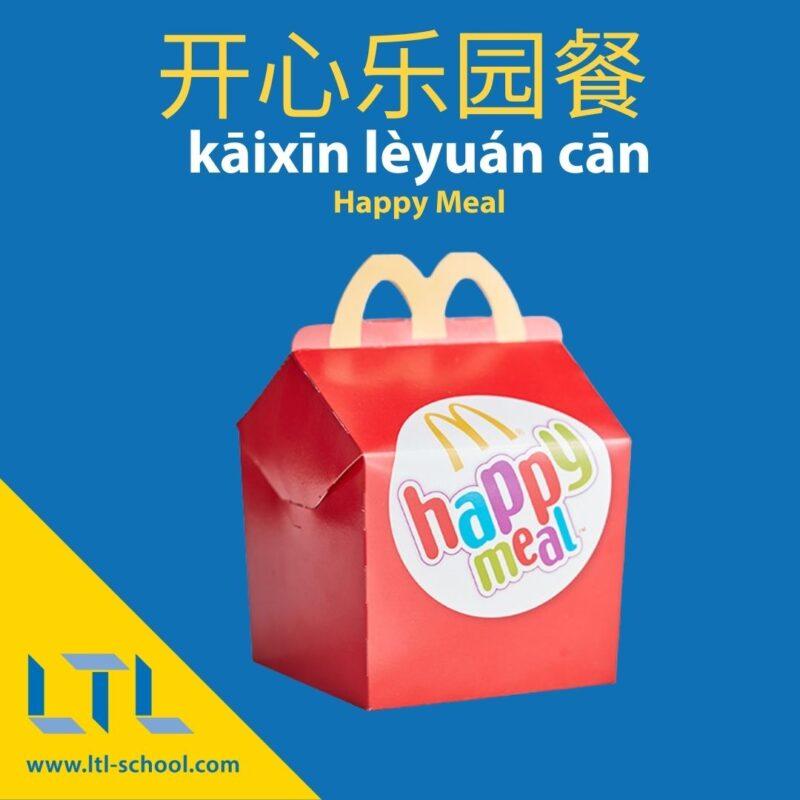 Chinese McDonalds Happy Meal hanzi, pinyin and image