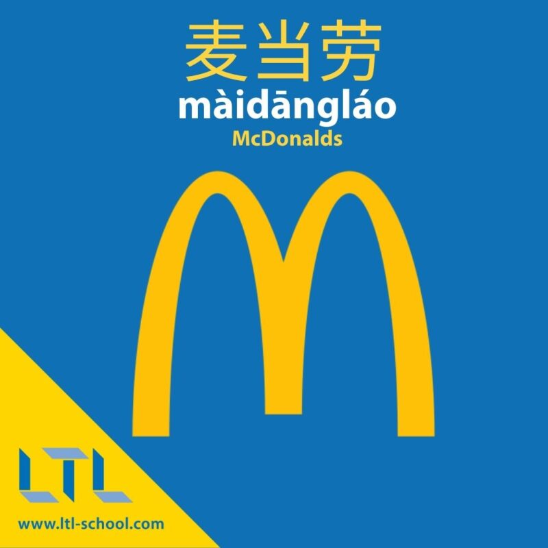 Chinese McDonalds hanzi, logo and pinyin