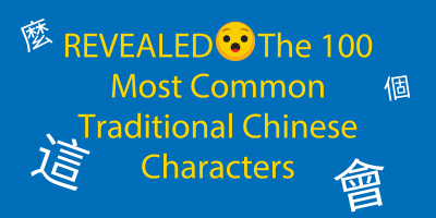 Traditional Chinese Characters List 🀄 The 100 Most Common (WITH FREE QUIZ)