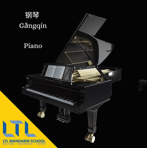 Piano in Chinese