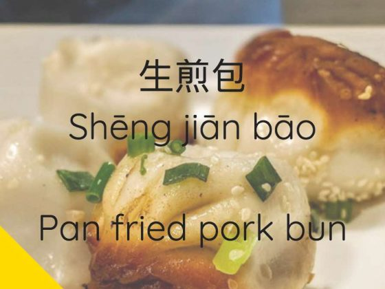 Learn Mandarin - Pan Fried Pork Bun