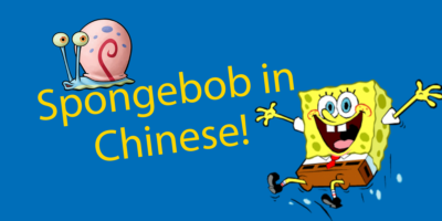 Spongebob Squarepants in Chinese? Meet Your New Best Friend!