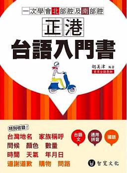 Learn Taiwanese Hokkien - School Book