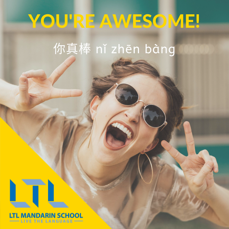 encouragement in chinese