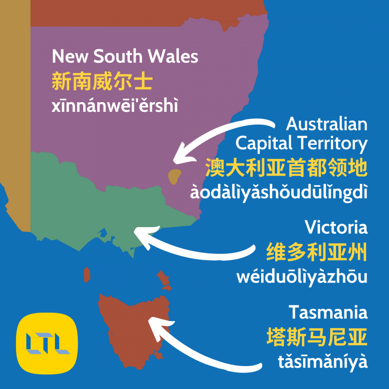 Places and Countries in Chinese - Australian States