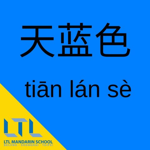 中国語で空色
