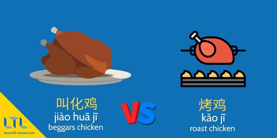 beggars chicken vs roast chicken east meets west
