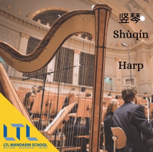 Harp in Chinese