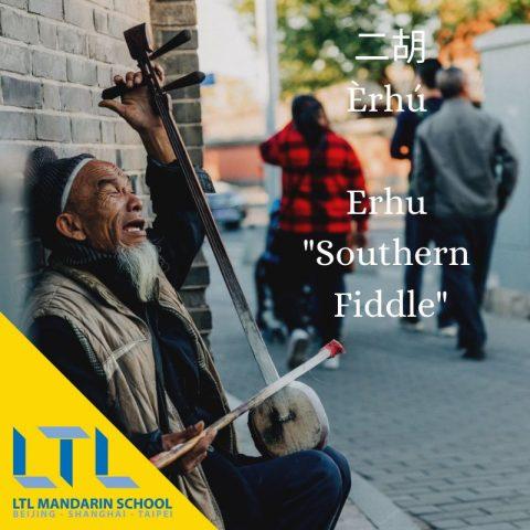 chinese musical instruments erhu