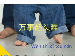 Learn Chinese Quotes