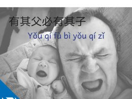 Study Chinese using Quotes