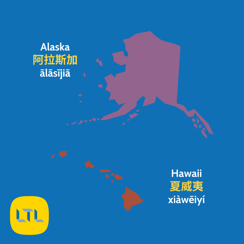 Places Names in Mandarin - American States