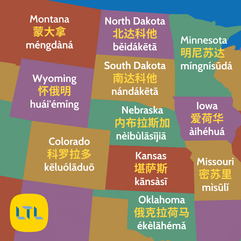 Places Names in Chinese - American States