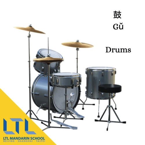 Drums in Chinese