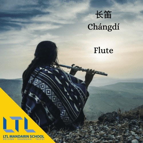 Flute in Chinese
