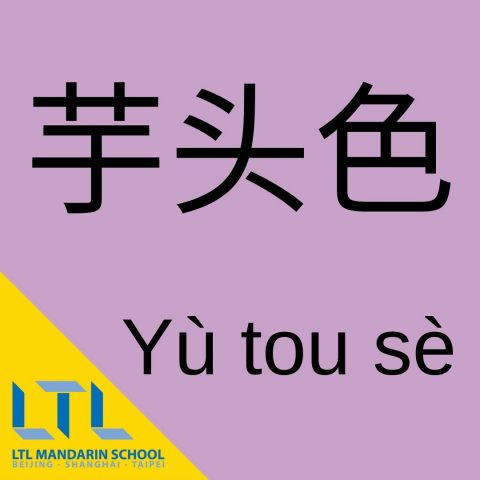 Lilac in Chinese