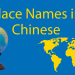 253 Place Names in Chinese 🌏 Rotterdam or Anywhere, Liverpool or Rome... Thumbnail