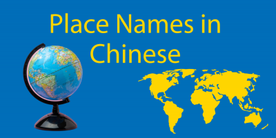 253 Place Names in Chinese 🌏 Rotterdam or Anywhere, Liverpool or Rome…
