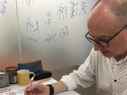Individual Mandarin Classes