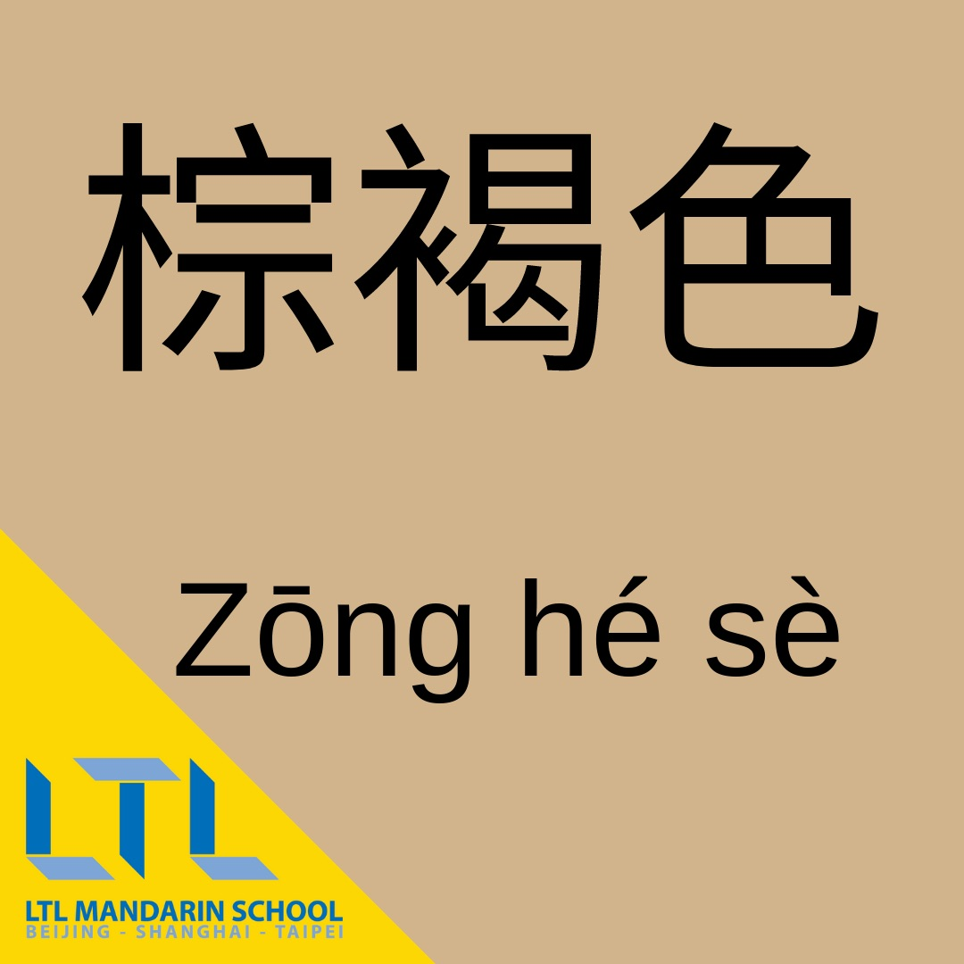 Tan in Chinese