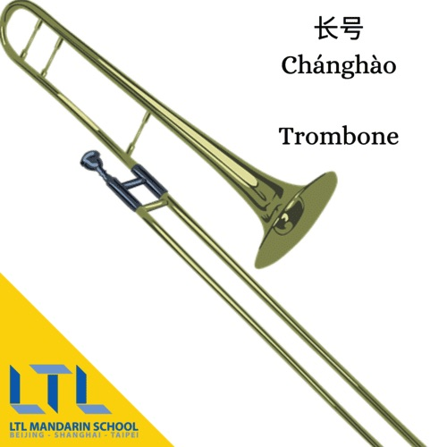Trombone in Chinese