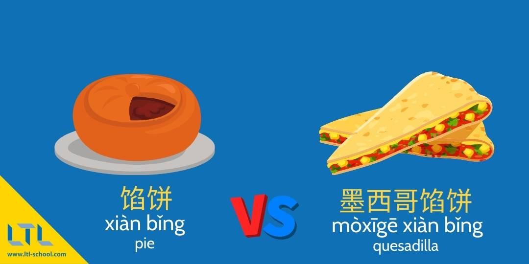 xianbing vs quesadilla east meets west