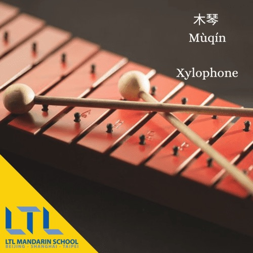 Xylophone in Chinese